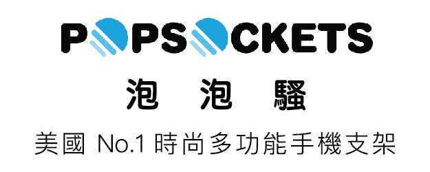 PopSockets 泡泡騷 - Taiwan