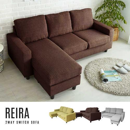 典藏L型沙發-3色