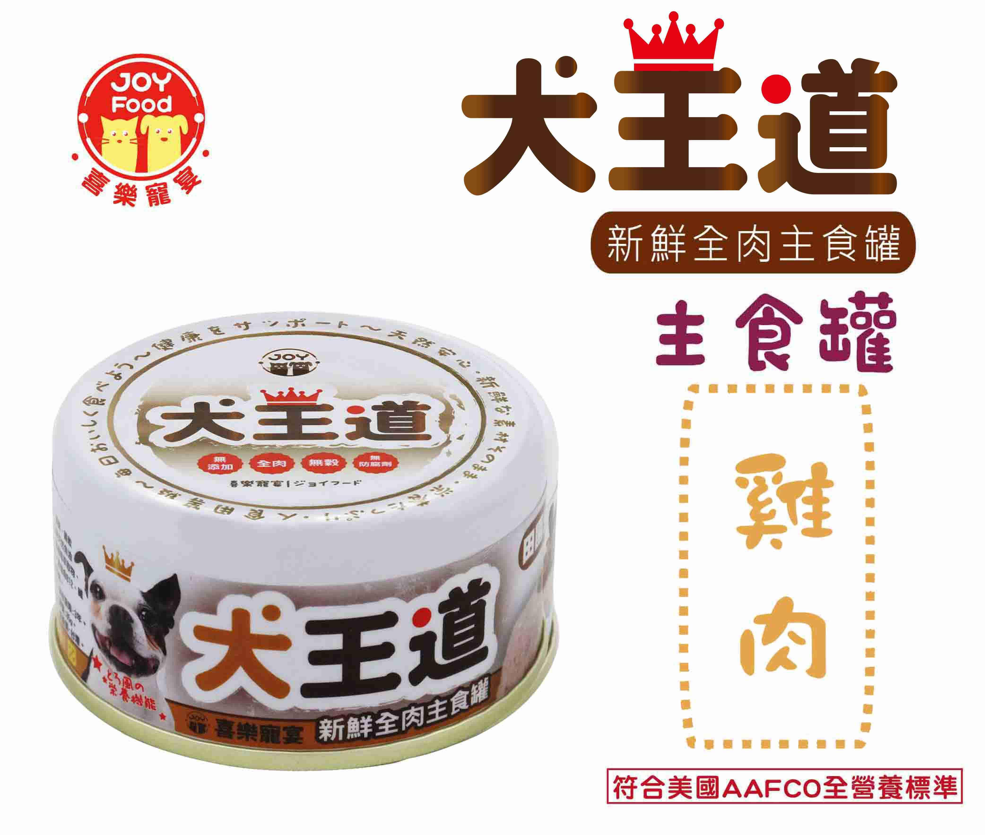 喜樂寵宴-犬王道之新鮮全肉主食罐-田園火雞(老狗適用) (24罐/盒)