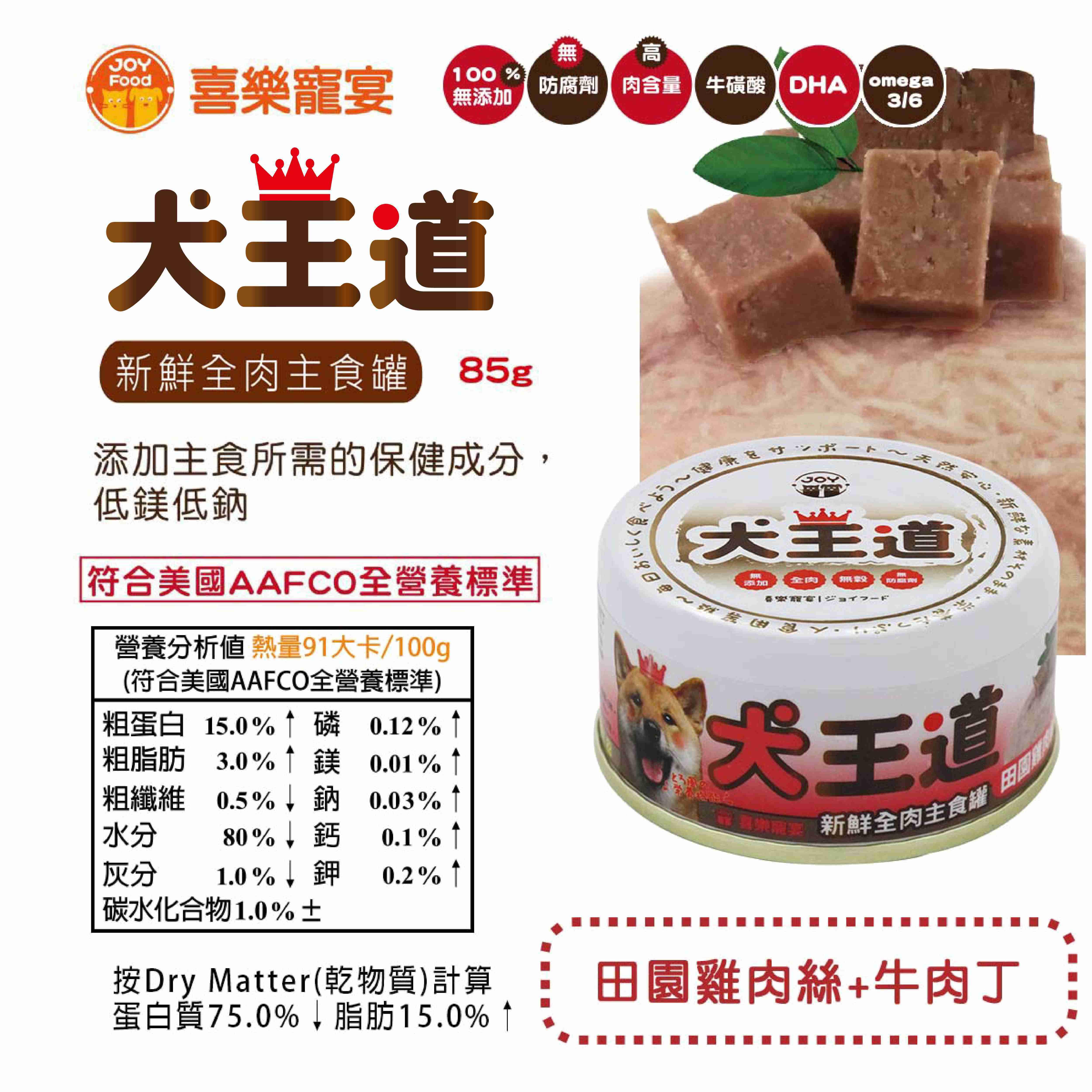 喜樂寵宴-犬王道之新鮮全肉主食罐-田園雞肉絲+牛肉丁 (24罐/盒)