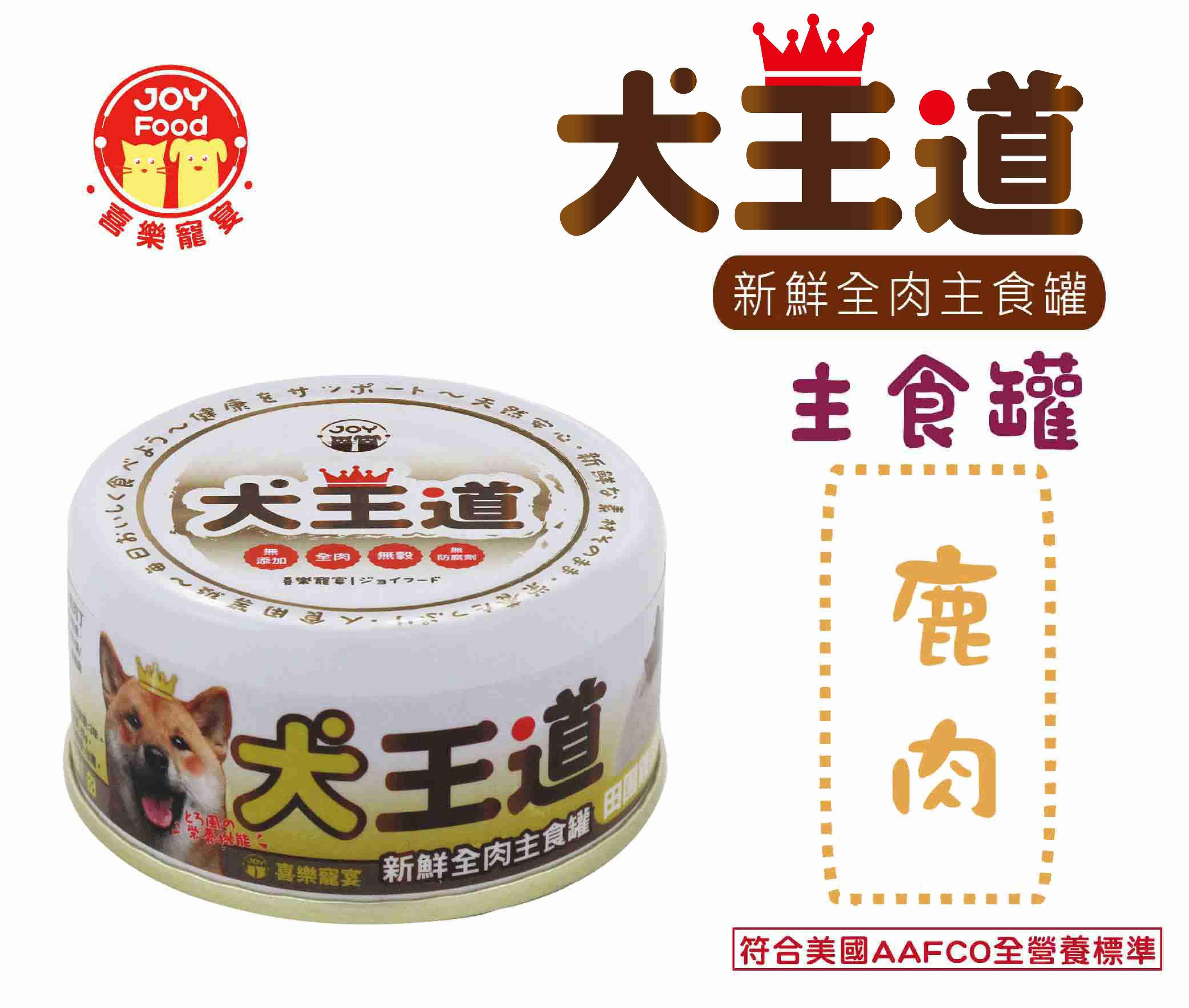 喜樂寵宴-犬王道之新鮮全肉主食罐-田園雞肉絲+鹿肉丁(24罐/盒)