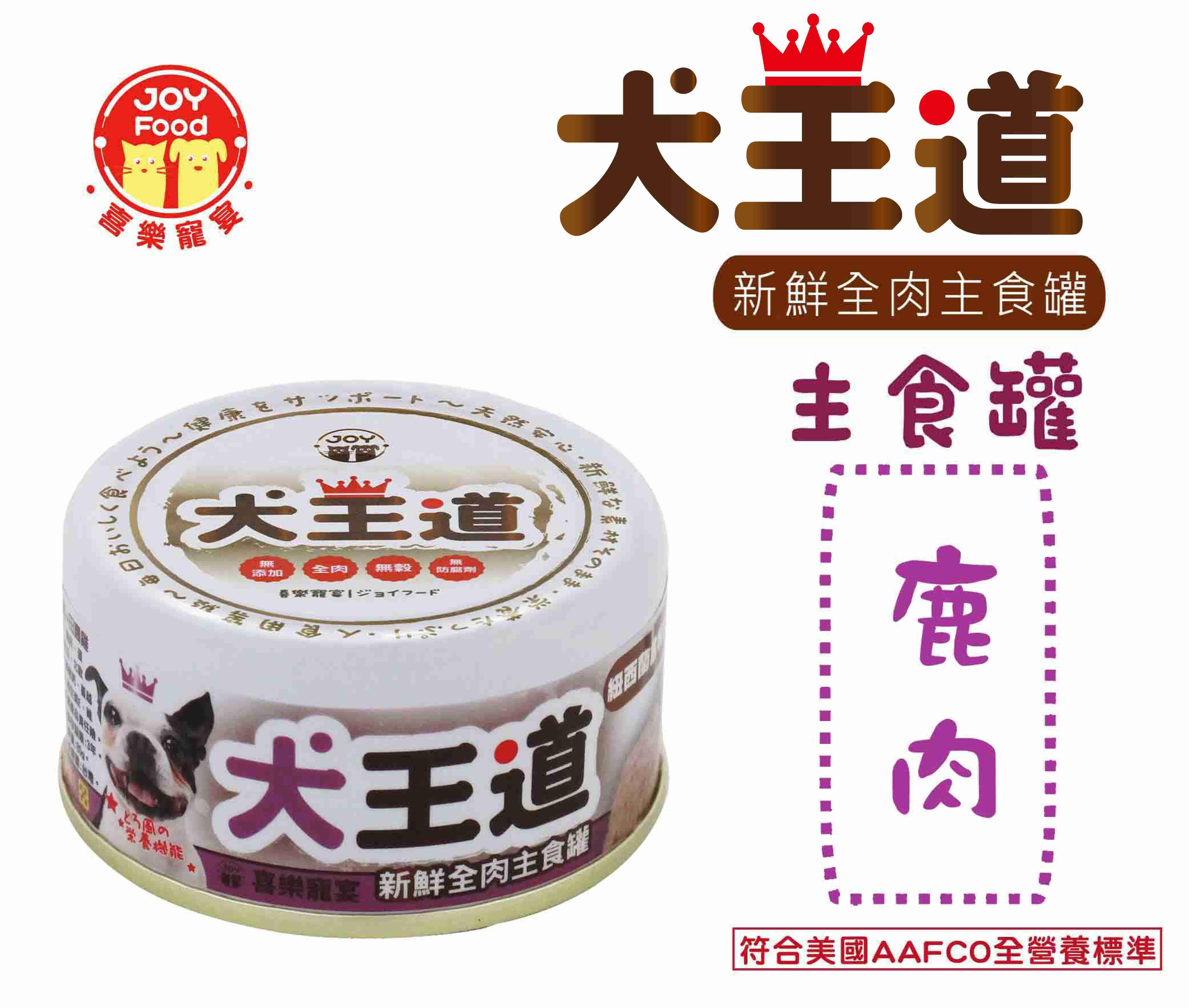 喜樂寵宴-犬王道之新鮮全肉主食罐-紐西蘭放牧鹿+田園雞(老狗適用)(24罐/盒)
