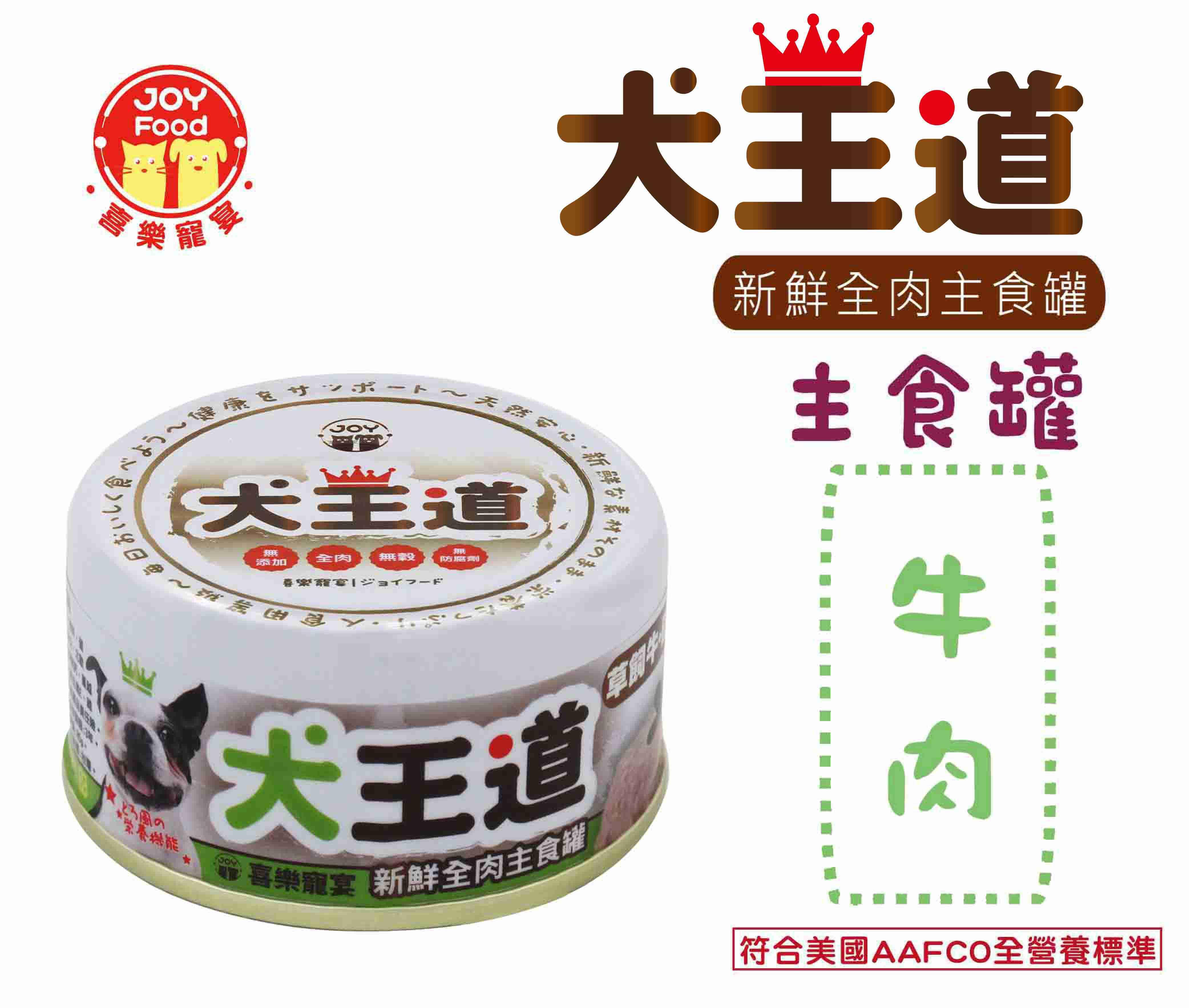 喜樂寵宴-犬王道之新鮮全肉主食罐-草飼牛+田園雞(老狗適用) (24罐/盒)