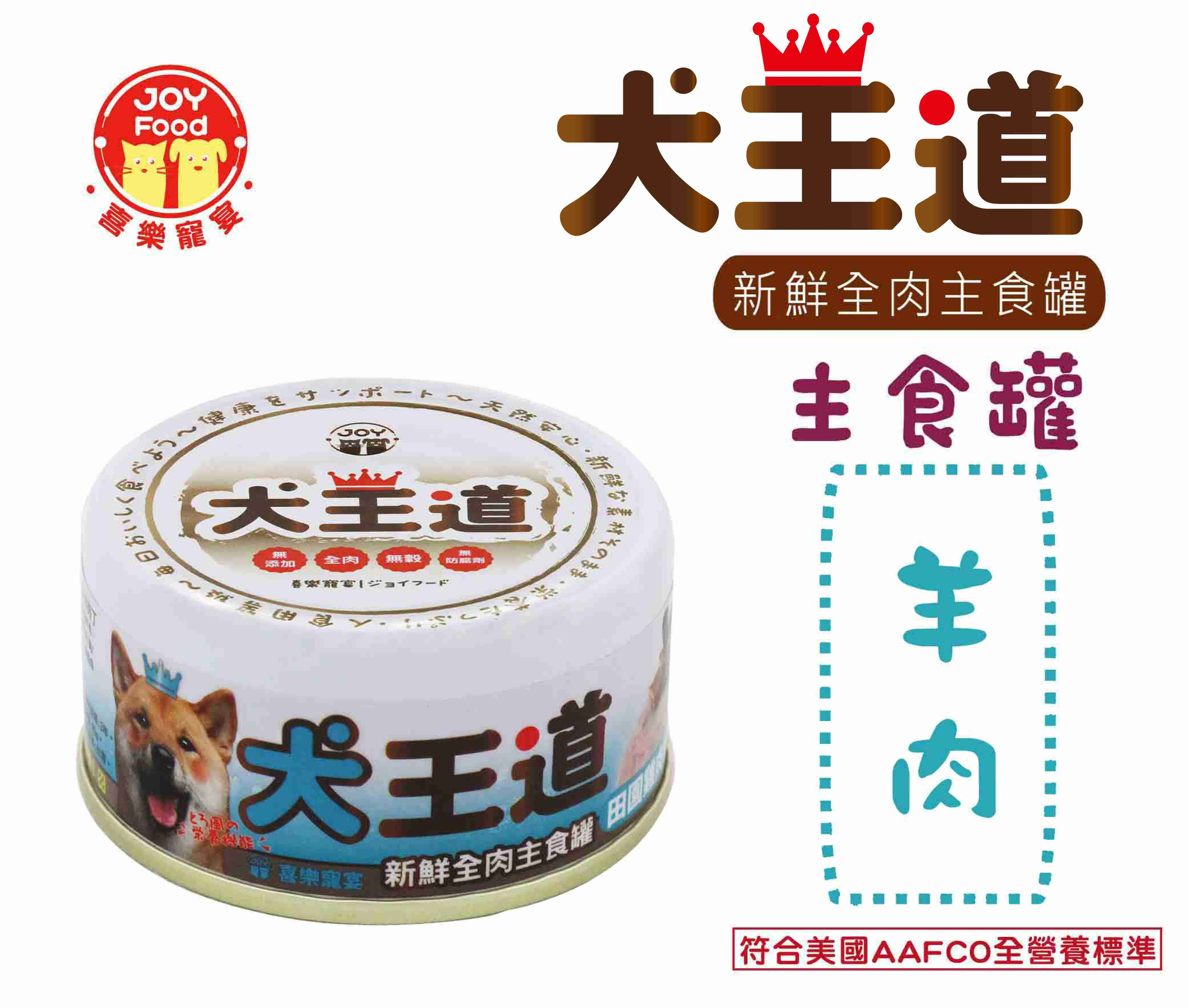 喜樂寵宴-犬王道之新鮮全肉主食罐-田園雞肉絲+羊肉丁(24罐/盒)