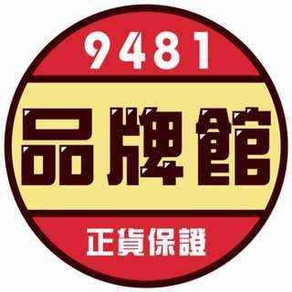 9481生活品牌館