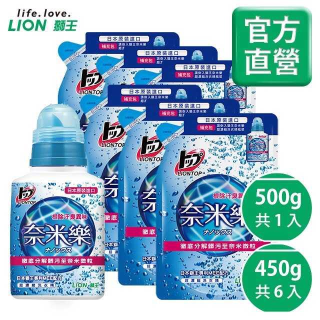 日本獅王LION奈米樂超濃縮洗衣精500gx1+補充包450gx6
