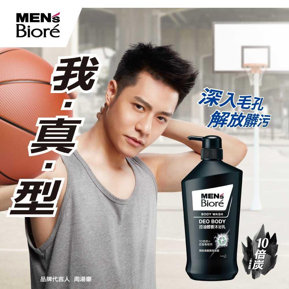 MEN's Biore沐浴乳4入