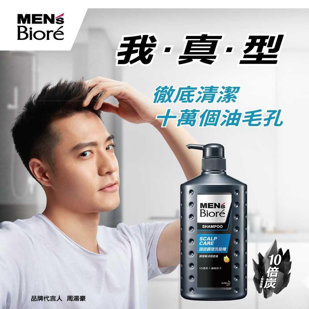 頭皮調理洗髮精x4