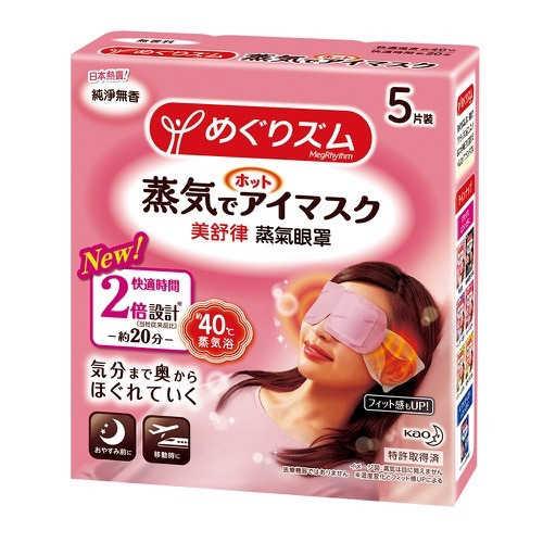 買4盒送4盒- 美舒律 蒸氣眼罩(無香味/薰衣草) 5片裝/盒