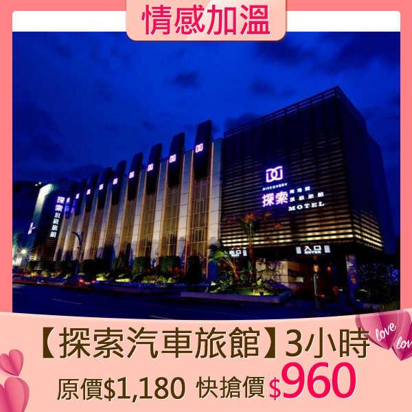 【有閑愛你】【四館通用】探索汽車旅館 (永和 / 南港 / 延平 / 中和) 3小時