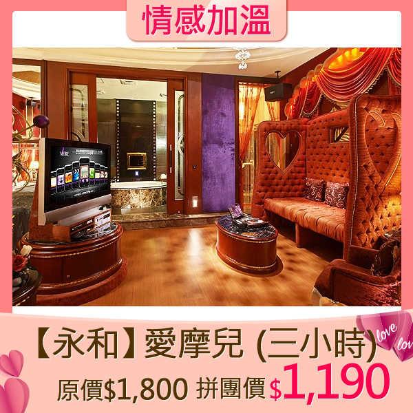 【有閑愛你】【永和】愛摩兒 -1800元房型 , 三小時 (假日不加價)
