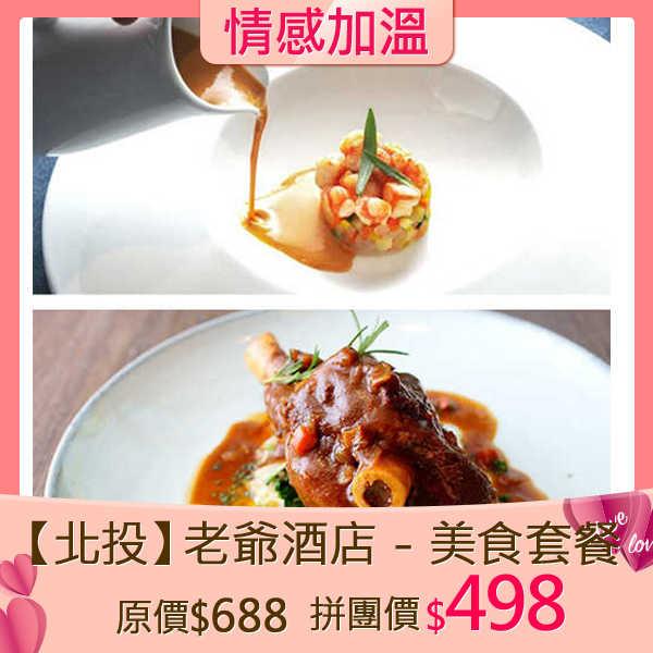 【有閑愛你】【北投】老爺酒店 - 美食套餐(假日不加價)