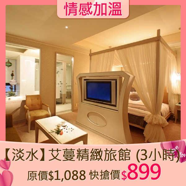 【有閑愛你】【淡水】艾蔓精緻旅館 - 麗緻客房 (3 小時)