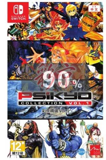 TGS Switch NS 彩京精選 Vol.1 亞版 中文版 含四款古典名作射擊遊戲 經典回味