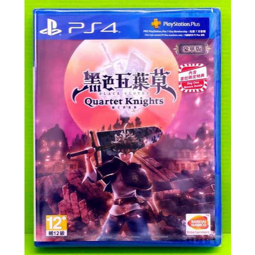 PS4 黑色五葉草-騎士四重奏(豪華版)繁體中文版