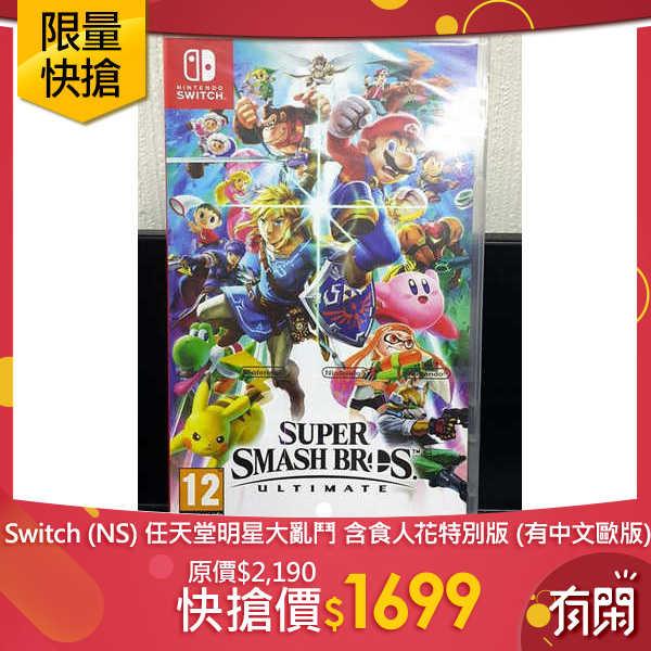 TGS Switch (NS) 任天堂明星大亂鬥 含食人花特別版 (有中文歐版)