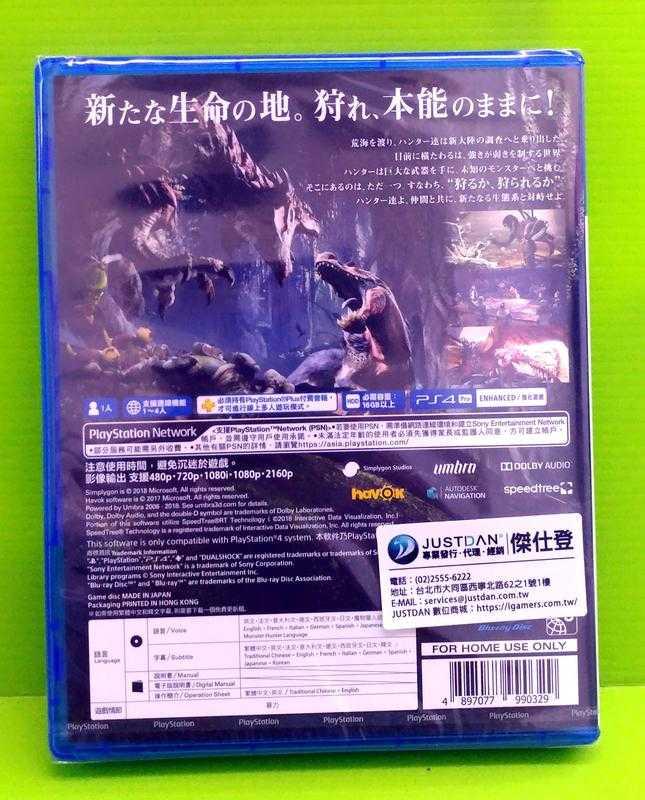 PS4 魔物獵人 世界 超值特優版 亞版 中文版