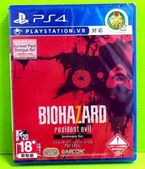 GS (現貨) 初回特典 PS4 惡靈古堡 7 生化危機 7 純日版 血腥版