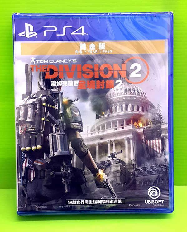 (黃金版) PS4 湯姆克蘭西 全境封鎖 2 中文版