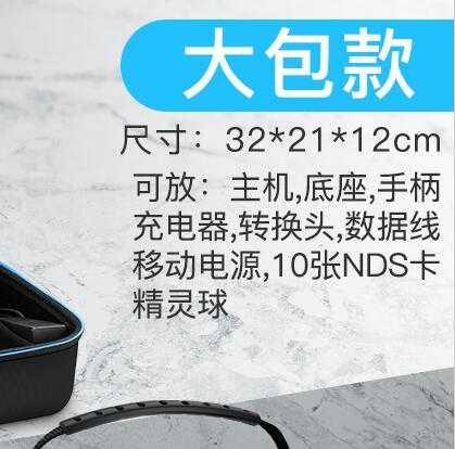 MONDRIAN任天堂ns收納包 switch保護套支架手柄 swich配件pro保護包 大包款