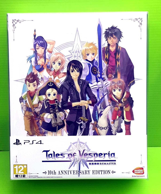 TGS (10週年紀念版) PS4 時空幻境 宵星傳奇 Remaster 繁體中文版