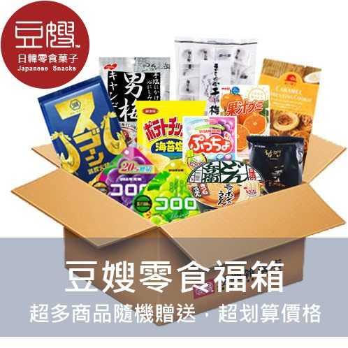 【新品零食福箱】零食福箱 (8折~9折起,眾多商品隨機贈送) (含運)