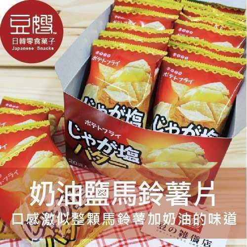 日本馬鈴薯片20包