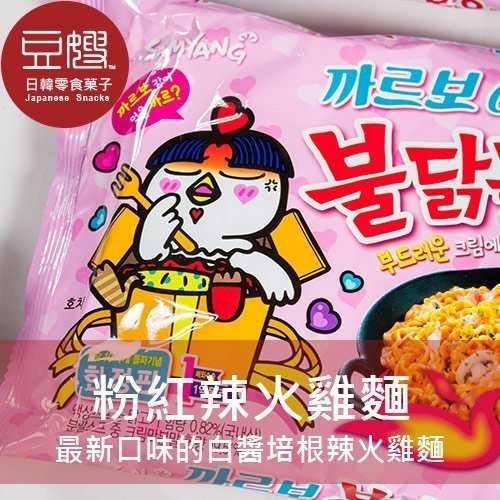 【豆嫂】韓國泡麵 辣火雞麵 粉紅辣火雞麵(白醬培根口味)