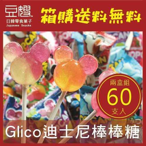 【箱購免運】日本熱賣婚禮小物 Glico固力果迪士尼棒棒糖(60支/兩盒組)