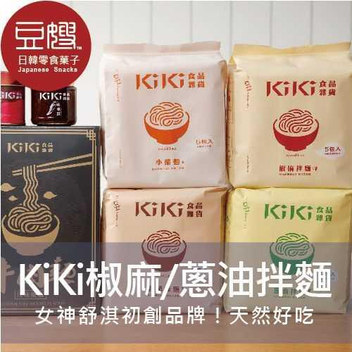 【豆嫂】台灣泡麵 KiKi食品雜貨(椒麻拌麵/蔥油拌麵)(5入/袋)