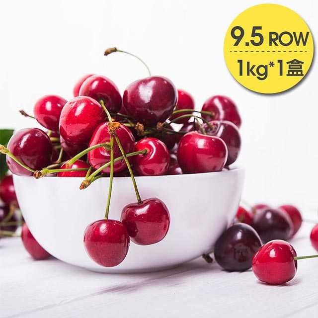 華盛頓櫻桃禮盒(1kg)