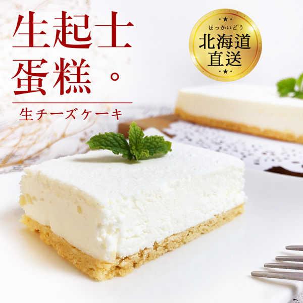 北海道生起士蛋糕
