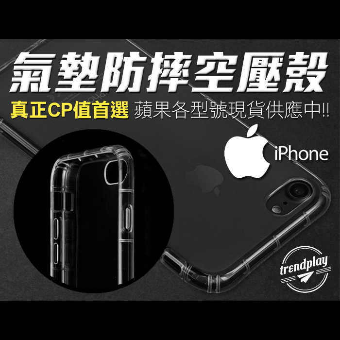 【Apple】頂級氣墊防摔空壓殼 iPhoneXs Max XR iPhone8 i7 i6 i5