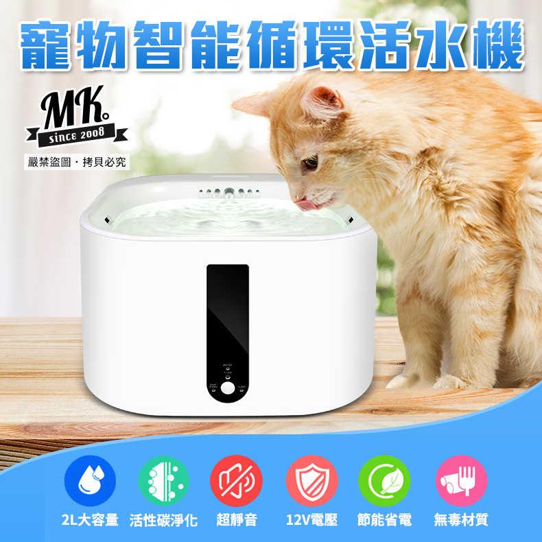 【MK馬克】寵物智能循環活水機 飲水機 活水器 飲水器 PETKIT 佩奇同款 一年保固 現貨正品