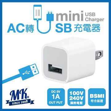 【MK馬克】USB電源充電器 (5V/1A) BSMI 安規合格認證 保固一年 充電頭 豆腐頭 插頭