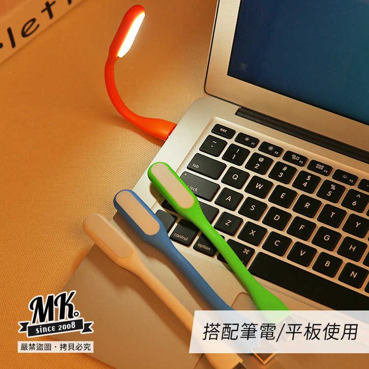 【MK馬克】彩色LED燈珠 USB隨身燈 10色 環保節能小夜燈 LED燈 照明燈 電腦燈 小米燈