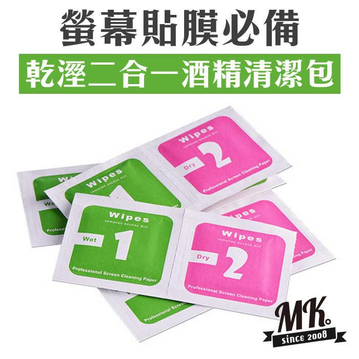 【MK馬克】乾溼二合一酒精清潔包 酒精棉片 拭鏡布 擦拭布 手機相機清潔螢幕貼膜必備