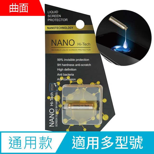 9H奈米液態抗刮玻璃膜
