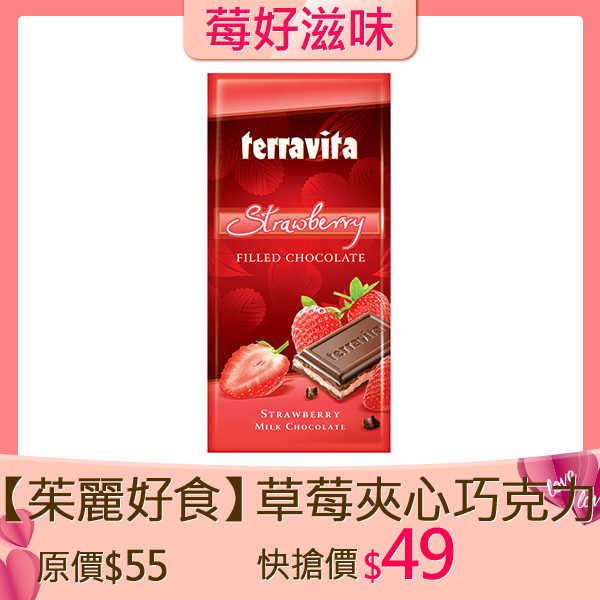 【有閑放閃】茱麗好食波蘭Terravita草莓夾心巧克力 100g
