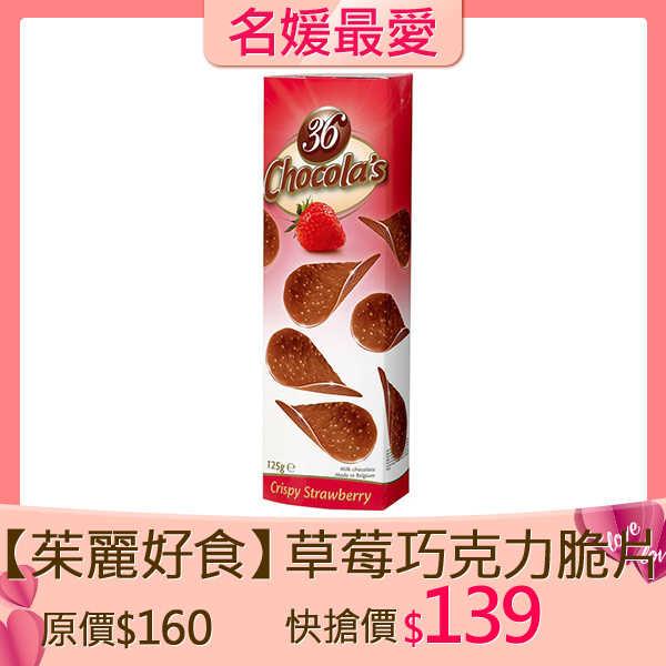 【有閑放閃】茱麗好食比利時草莓巧克力圓脆片125g