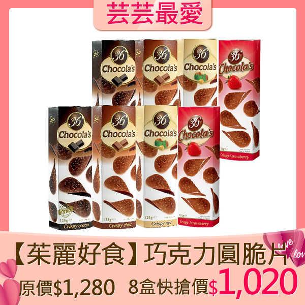 【有閑放閃】茱麗好食比利時巧克力圓脆片125g*8盒(草莓/牛奶/榛果/黑巧克力各2)