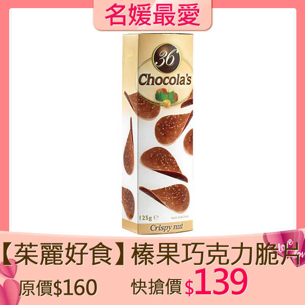 【有閑放閃】茱麗好食比利時榛果牛奶巧克力圓脆片125g