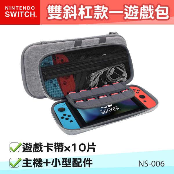 任天堂 NS-006 switch遊戲包-雙斜杠款 時尚外型 可收納卡夾 簡配輕巧 收納包