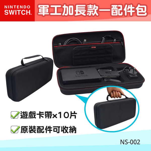 任天堂 NS-002 switch主機配件包-軍工加長款 附卡夾收納袋 防摔 輕巧 耐用 NS包