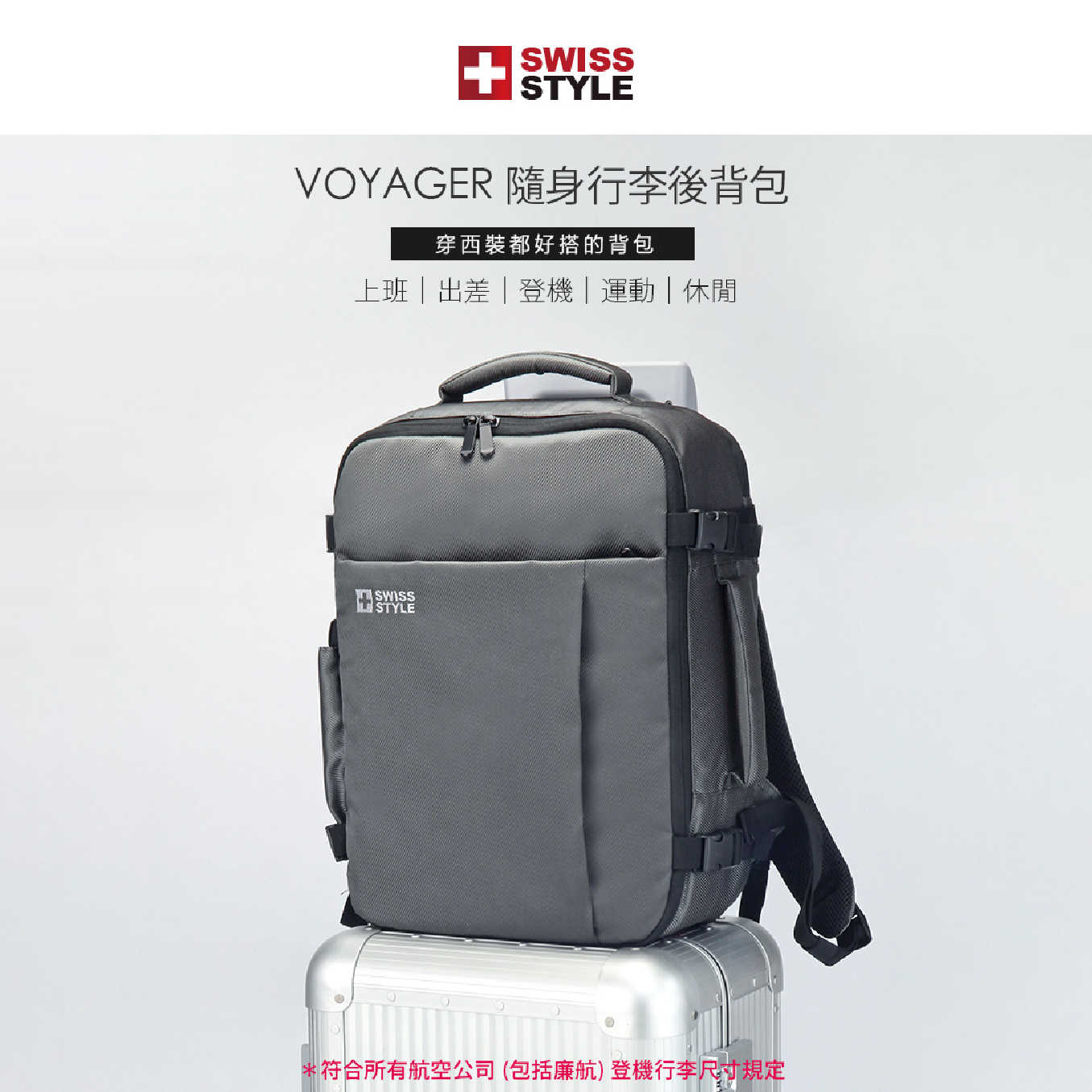 SWISS STYLE 隨身行李後背包 筆電包 旅行包 肩背包 減壓設計(黑/墨綠) 登機行李箱