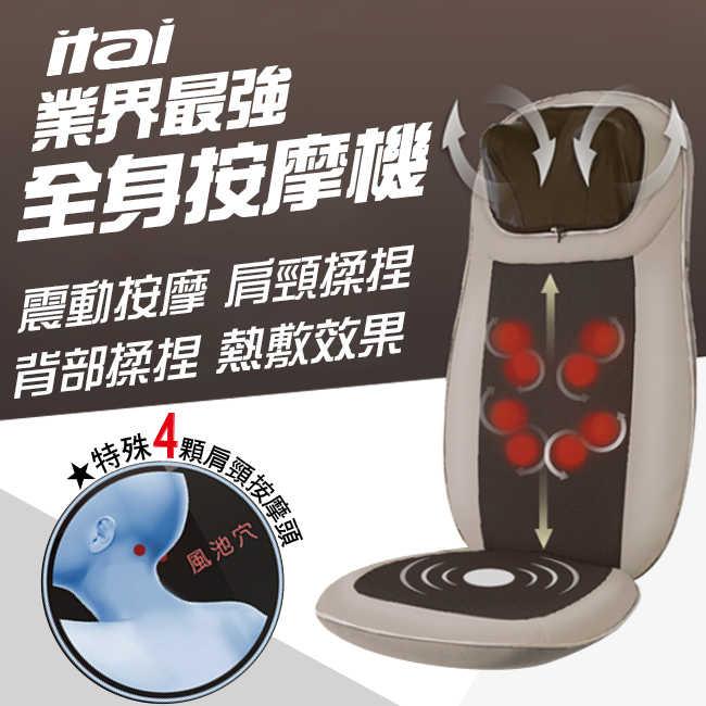 ITAI 行動式按摩椅墊 DW-9199S