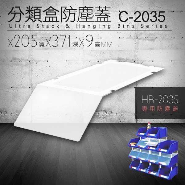 樹德收納 分類置物盒防塵蓋 C-2035 {18入/包}