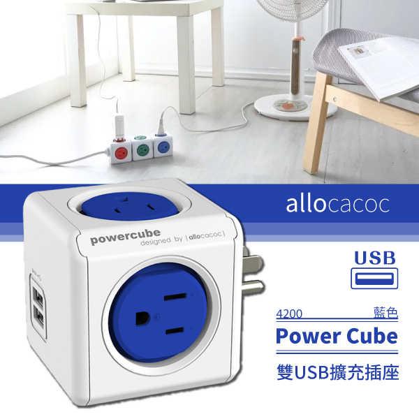 PowerCube 雙USB擴充插座 藍色(4200)魔術方塊擴充插座 (3孔4插座+USB)