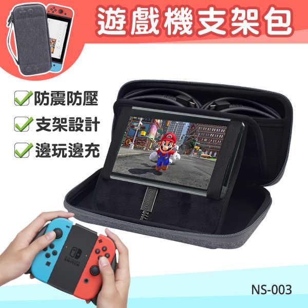 任天堂 NS-003 switch遊戲機支架包 支架設計 邊玩邊充電 防摔防震 保護包