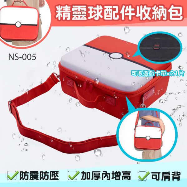 任天堂 NS-005 switch精靈球全套配件收納包 寶可夢NS包 耐衝擊包 防摔包